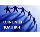 Κοινωνική Πολιτική - Καινοτόμες Δράσεις - Δημόσια Υγεία - Ισότητα των Δύο Φύλων