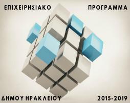 Επιχειρησιακό Πρόγραμμα Δήμου Ηρακλείου 2015-19