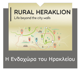 https://www.heraklion.gr/files/a.d.s/2882/rural_banner.jpg