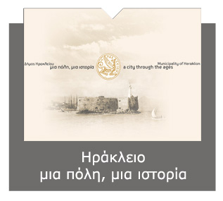 https://www.heraklion.gr/files/a.d.s/2901/history_banner.jpg