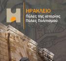Πύλες της Ιστορίας, Πύλες Πολιτισμού