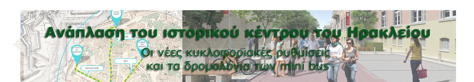 Εργασίες ανάπλασης στο κέντρο του Ηρακλείου - Νέες κυκλοφοριακές ρυθμίσεις (3311)