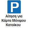 https://www.heraklion.gr/files/a.d.s/3335/parking.jpg