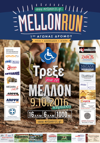 1ο Mellon Run