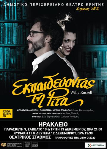 a192ffdd77c6 Το Δημοτικό Περιφερειακό Θέατρο Κρήτης παρουσιάζει το έργο ...