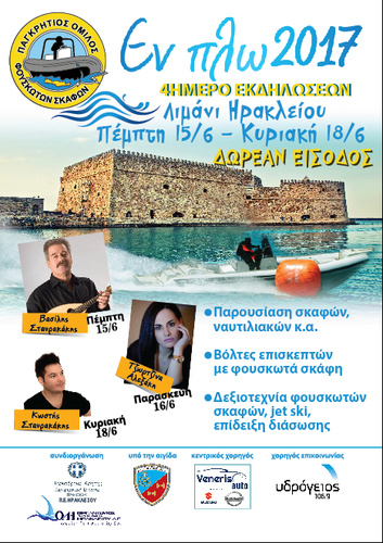 http://www.heraklion.gr/files/items/6/63877/afisa.jpg