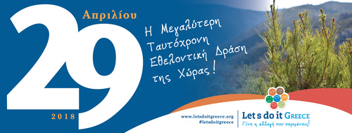 Let`s do it Greece