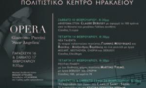 3ο Φεστιβάλ Πιάνου του Δήμου Ηρακλείου: Η Όπερα «Suor Angelica» του Puccini στον Άγιο Πέτρο των ΔομινικανώνΜια σημαντική, καλλιτεχνική παράσταση, στον ατμοσφαιρικό χώρο του Αγίου Πέτρου των Δομινικανών, διοργανώνει ο Δήμος Ηρακλείου το βράδυ του Σαββάτου, 17 Φεβρουαρίου 2018, στο πλαίσιο του 3ου Φεστιβάλ Πιάνου: Η δημοφιλής μονόπρακτη όπερα του Giacomo Puccini «Suor Angelica» παρουσιάζεται για πρώτη φορά στο Ηράκλειο και με ελληνικούς υπέρτιτλους, από την Minotaur Opera, σε σκηνοθεσία και κουστούμια από την Aylin Bozok και μουσική διεύθυνση-πιάνο από τον Μιχάλη Αγγελάκη.