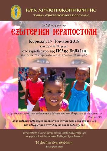 Εκδήλωση για την Εξωτερική Ιεραποστολή της Ιεράς Αρχιεπισκοπής Κρήτης