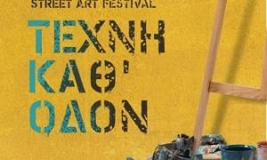 To πρόγραμμα του «Τέχνη Καθ΄ Οδόν 2018»Το 3ο φεστιβάλ «Τέχνη Καθ΄ Οδόν» του Δήμου Ηρακλείου έρχεται από τις 2 έως και τις 6 Ιουλίου για να μετατρέψει και φέτος ολόκληρη την πόλη σε ένα μεγάλο θέατρο τέχνης!