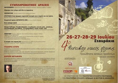 Στα Σταυράκια το 4ο Φεστιβάλ «Εκτός Πόλης» του Δήμου ΗρακλείουΣτα Σταυράκια, από τις 26 έως και τις 29 Ιουλίου, θα πραγματοποιηθεί το 4ο Φεστιβάλ Προώθησης Τοπικών Προϊόντων «Εκτός Πόλης» του Δήμου Ηρακλείου.