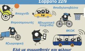 Συνεχίζονται οι δράσεις του Δήμου Ηρακλείου για την Ευρωπαϊκή Εβδομάδα ΚινητικότηταςΣυνεχίζονται οι δράσεις και οι εκδηλώσεις του Δήμου Ηρακλείου στο πλαίσιο της Ευρωπαϊκής Εβδομάδας Κινητικότητας που έχει ως θέμα την «Πολυτροπικότητα» και ως κεντρικό σύνθημα το«Συνδυάζω – Μετακινούμαι!».