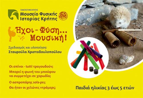 Nέα Εργαστήρια στο Μουσείο Φυσικής Ιστορίας Κρήτης