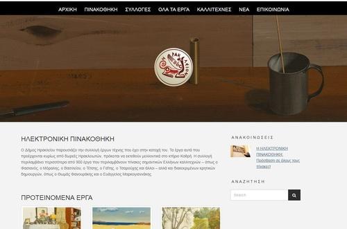 www.heraklionartgallery.gr – Η ψηφιακή πινακοθήκη του Δήμου Ηρακλείου