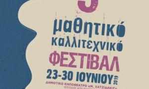 «3ο Μαθητικό Καλλιτεχνικό Φεστιβάλ»: Μία εβδομάδα με μουσικές και θεατρικές παραστάσεις από τους μαθητές του ΗρακλείουΞεκινά την Κυριακή 23 Ιουνίου 2019 το «3ο Μαθητικό Καλλιτεχνικό Φεστιβάλ» που διοργανώνει η Αντιδημαρχία Παιδείας, Διά Βίου Μάθησης και Καινοτομίας του Δήμου Ηρακλείου. Το Φεστιβάλ που έχει διάρκεια μίας εβδομάδας και θα ολοκληρωθεί την Κυριακή 30 Ιουνίου, διοργανώνεται σε συνεργασία με την Διεύθυνση Δευτεροβάθμιας Εκπαίδευσης Ηρακλείου.