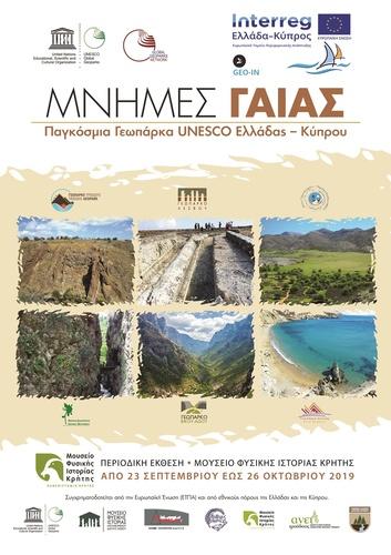«Μνήμες Γαίας: Παγκόσμια Γεωπάρκα UNESCO Ελλάδας-Κύπρου»
