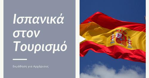 Σεμινάριο «Ισπανικά στον Τουρισμό»