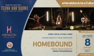 Η Μαρία Παπαγεωργίου και οι  HomeBound στο ψηφιακό κανάλι πολιτισμού του Δήμου Ηρακλείου – Heraklion Arts &CultureΜε την συναυλία της Μαρίας Παπαγεωργίου και του σχήματος HomeΒound συνεχίζονται την Δευτέρα 8 Μαρτίου 2021 στις 21.15, οι προβολές στο ψηφιακό κανάλι πολιτισμού του Δήμου Ηρακλείου - Heraklion Arts & Culture. Η εκδήλωση θα προβληθεί στις 21:15 στον παρακάτω σύνδεσμο https://www.youtube.com/watch?v=SXSxJ9D9crI ενώ μετά την on line πρεμιέρα της θα παραμείνει διαθέσιμη, on demand, στη ζώνη θέασης «Φώτα, Αυλαία, Πάμε».