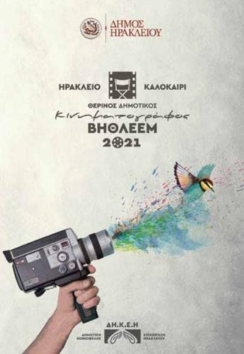 Θερινός Κινηματογράφος Βηθλεέμ - Το Πρόγραμμα